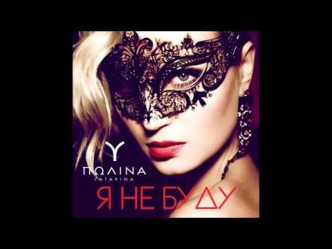 Полина Гагарина - Я не буду (Lyric) текст песни
