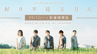 Hit Fm 特別企劃【好9不見五月天】0912影像精華版