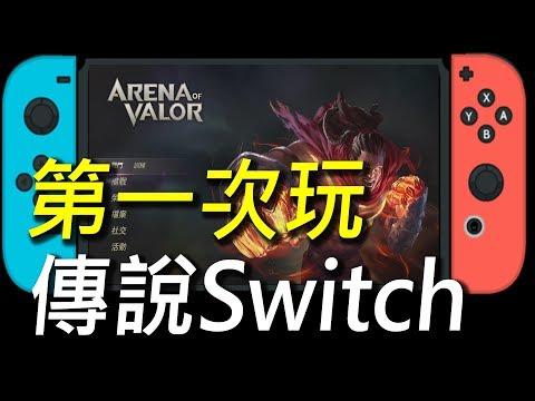用switch玩傳說?