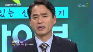 [C채널] 재미있는 신학이야기 In 바이블 - 교회사  32강 :: 청교도와 청교도 주의