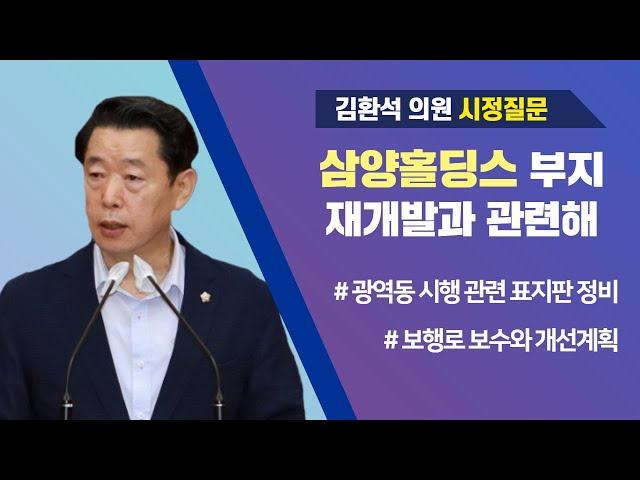김환석 의원 시정질문(제246회 임시회)