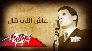 اغاني طرب MP3 A'sh Elly 'Al - Abdel Halim Hafez عاش اللى قال - عبد الحليم حافظ تحميل MP3