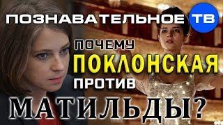 Почему Поклонская против Матильды? (Познавательное ТВ, Артём Войтенков)