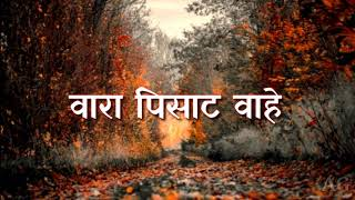 Ratris khel chale Lyric in Mrathi HD