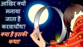 आखिर क्यों मनाया जाता है करवाचौथ? Importance Of Karwa Chauth (HINDI)