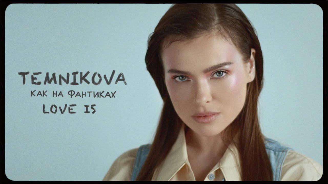 Елена Темникова — Как на фантиках Love Is
