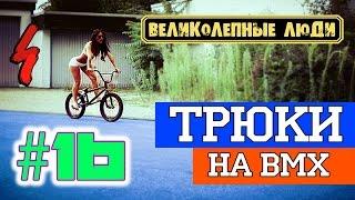 BMX ЛУЧШИЕ ТРЮКИ - ЭКСТРИМ [EXTREME] на BMX велосипедах [ВЕЛИКОЛЕПНЫЕ ЛЮДИ #16]