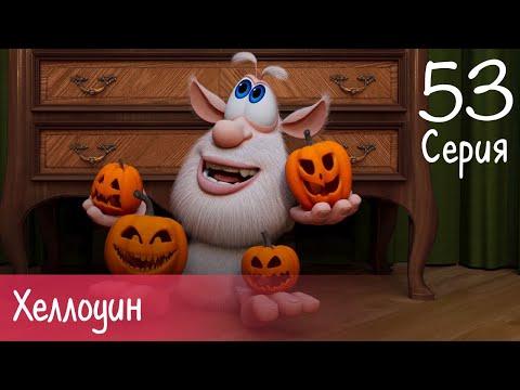 Буба - Хеллоуин - Серия 53 - Мультфильм для детей видео