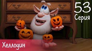 Буба - Хеллоуин - Серия 53 - Мультфильм для детей