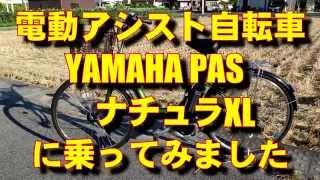 [体重125kg] ヤマハ・PAS ナチュラXL [激登板]