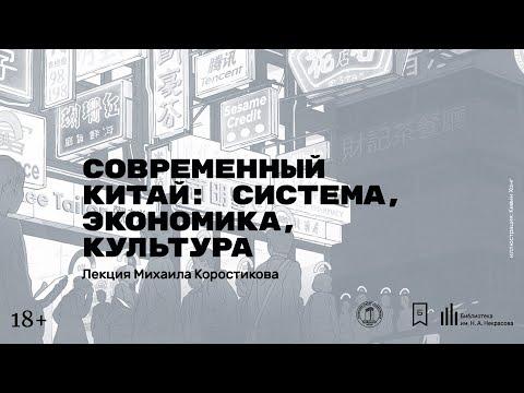 «Современный Китай: система, экономика, культура». Лекция Михаила Коростикова
