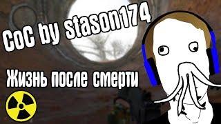 РЕЖИМ ЖИЗНЬ ПОСЛЕ СМЕРТИ #3. CoC by STASON174 6.01. STALKER Call Of Chernobyl