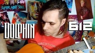 Дельфин   612 (Acoustic Cover)