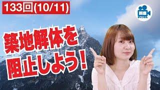 前進チャンネル第133回「築地解体を阻止しよう」第2980号10月11日付