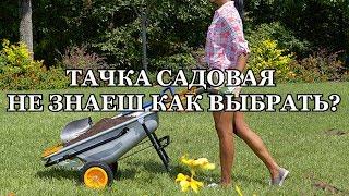 """Тачка строительная одноолесная (80 л, г/п 200 кг) от компании Компания """"TECHNOVA"""" - видео"""