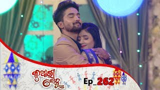 Kunwari Bohu | Full Ep 262 | 12th Aug 2019 | Odia Serial – TarangTV