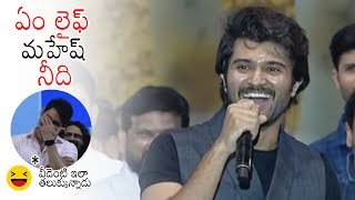 Vijay Devarakonda Double Mass Speech | Maharshi Movie Pre Release Event | Daily Culture