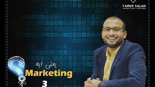 Market Segmentation الحلقة الثالثة--- Marketing  يعني ايه