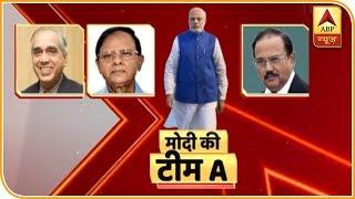 न्यू इंडिया के लिए मोदी ने बनाई टीम, मंत्रियों को दी ये नसीहतें । देखिए |  ABP News Hindi