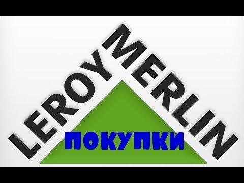 Покупки в Леруа Мерлен/Открылся новый магазин в Ростове-на-Дону/