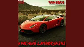 Красный Lamborghini