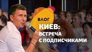 Встреча с подписчиками. Влог из Киева: еда, город и интервью.
