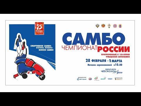 28.02.2020 MAT 4 Чемпионат России по Самбо (предварительная часть) видео
