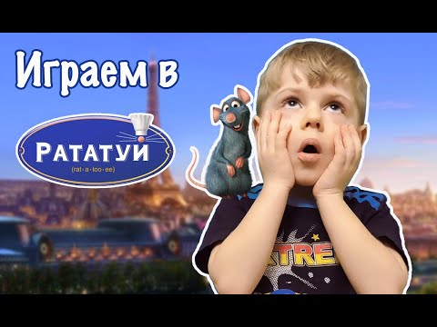 Рататуй - прохождение игры Disney Rush, игра для детей