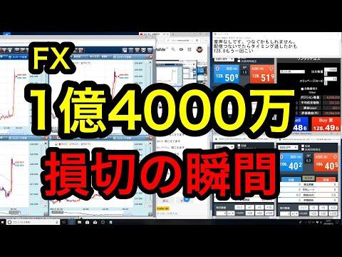 FXで1.4億円の損切 Akiの生トレード 8/13~14