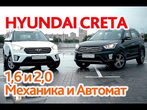 Фото Hyundai Creta против Hyundai Creta. 1.6 МКП против 2.0 АКП
