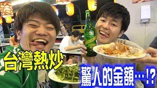 台灣熱炒的價格怎麼那麼貴…!?(台灣の旅・第一天)