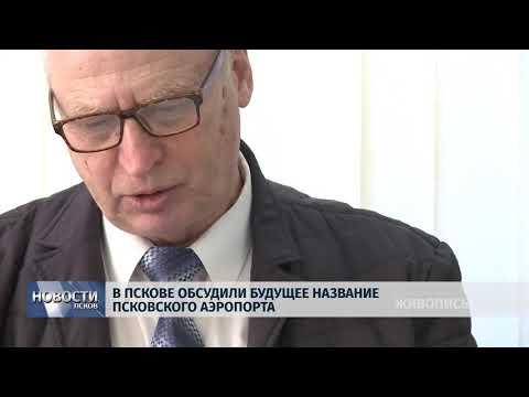 Новости Псков 12.10.2018 # В Пскове обсудили будущее название Псковского аэропорта