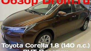 Toyota Corolla 2017 1.8 (140 л.с.) CVT Престиж - видеообзор
