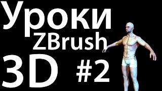 ZBrush tutorial #02 (уроки на русском)