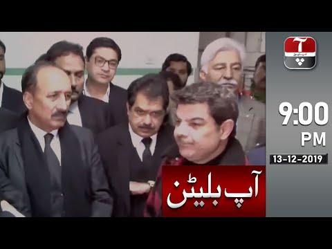Aap News Bulletin | 9:00 PM | 13 December 2019 | Aap News