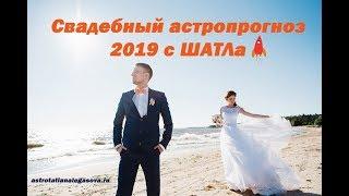 Свадьба 2019 астропрогноз