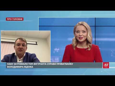 Сергій Фурса на 24 каналі