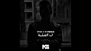 MT3 x A-Peace | ف الضلمة (Official lyrics video) تحميل MP3