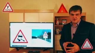 ПДД РФ Тема №13. Предупреждающие знаки. Автошкола Папа