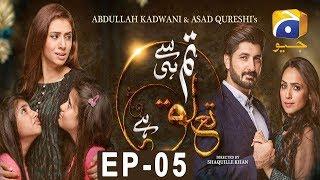 Tum Se Hi Taluq Hai - Episode 5   HAR PAL GEO