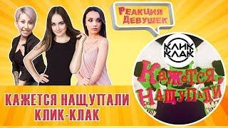 Реакция девушек - Кажется Нащупали 3 - КликКлак Николай Соболев, Хоффман, Старый, Room Factory