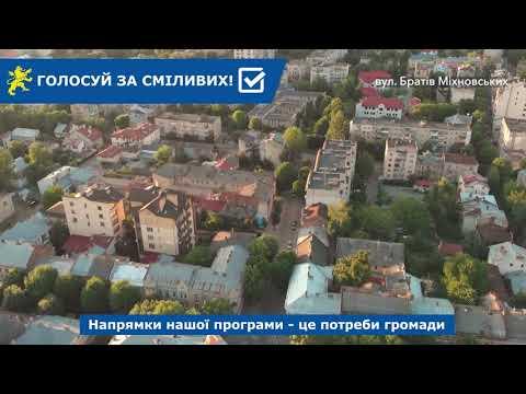 Над Левом: вул. Стародубська, Братів Міхновських, Коротка, Хотинська
