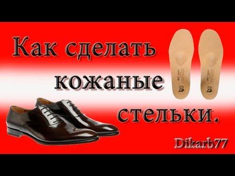 Ремонт обуви. Как сделать кожаные стельки.