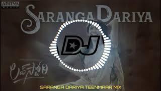 SARANGA DARIYA SONG FULL TEENMAAR MIX  TELUGU DJ SONGS  LOVESTORY DJ SONGS  PUT HEADPHONES