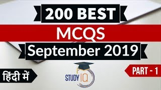 Best 200 SEPTEMBER 2019 Current Affairs in Hindi Part 1 - Finest MCQ for all exams by Study IQ