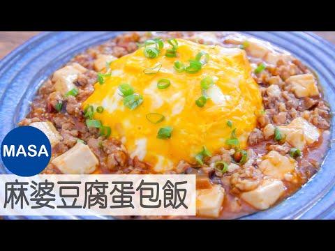 麻婆豆腐再加蛋包飯的組合看起來超好吃