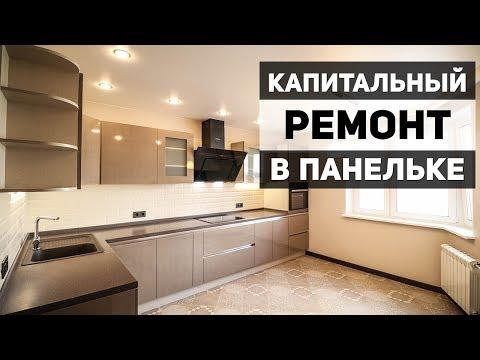 КАПИТАЛЬНЫЙ РЕМОНТ КВАРТИРЫ в панельном доме в Москве   Материалы и стоимость 93 м2