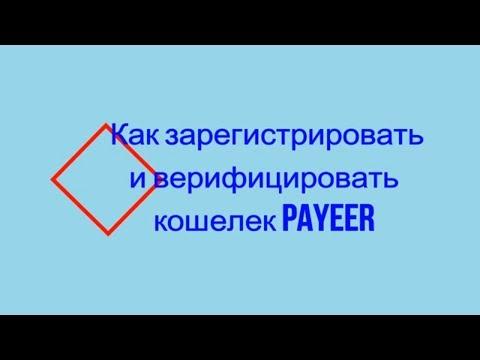 Как зарегистрировать и верифицировать кошелек Payeer