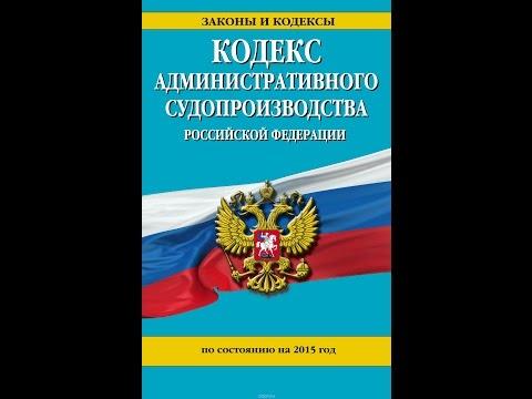 Глава 2  Подведомственность и подсудность административных дел судам, содержание КАС ФЗ РФ статьи