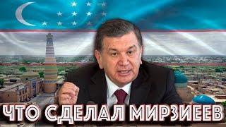 Что сделал Мирзиеев с Узбекистаном